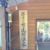 平川市碇ヶ関 古遠部温泉 NO412