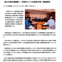 「黒川の置場調査へ 阿智村リニア対策委が県へ情報提供」  (南信州新聞Web)
