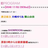 今夜の「AKB48のオールナイトニッポン」出演:渡辺麻友、木崎ゆりあ、横山由依