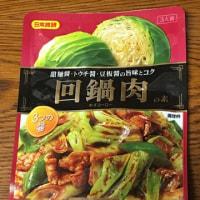 晩ご飯/回鍋肉
