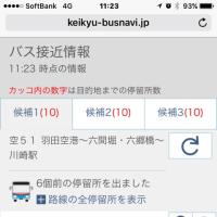 京急バスアプリ