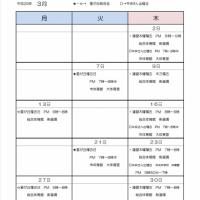 3月稽古日程表 (改訂版)