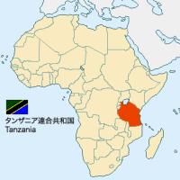 タンザニア連合共和国 ホストタウン