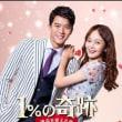 韓国ドラマ「1%の奇跡~運命を変える恋~」終第16話1%の幸運