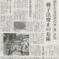 #akahata 種子法廃止の危険/狙われる日本の米・麦・大豆・・・今日の赤旗記事