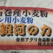 勘だめし( レーズン酵母パン)  2/2