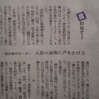 23日夕刊