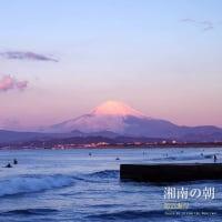 湘南の朝 鵠沼海岸 朝日輝く海岸と富士山