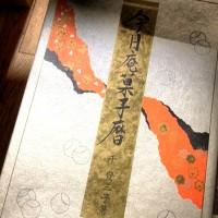 菱葩餅/花びら餅