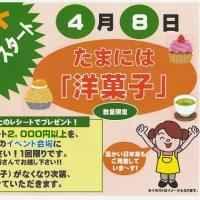 横浜南部市場 食品関連卸売センター 4月8日 土曜イベントのお知らせ