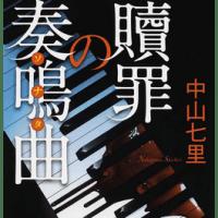 贖罪の奏鳴曲(ソナタ) / 中山七里