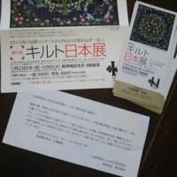 第13回 キルト日本展