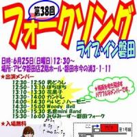 磐田フォークソングライブに、参加してまいりました 1
