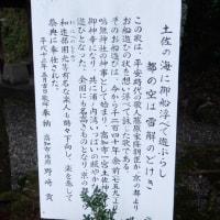 高知県 音無神社 その2