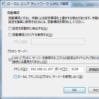 CentOS6.5にSquidをインストールする