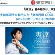 東京西川さんのキャンペーン始まります~