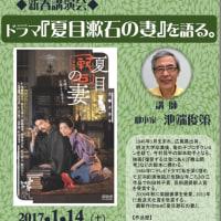 新春講演会 脚本家 池端俊策 『夏目漱石の妻』を語る