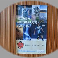 中野島商店会 熊本地震募金のお願い