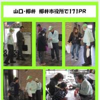 2017.4.17山口・柳井 柳井市役所で171PR