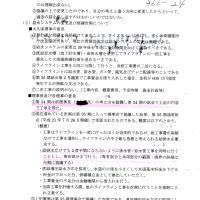 【366-24】損害賠償請求事件訴訟裁判の経緯。