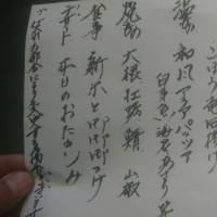 〝和装料理 道〟(三木市)