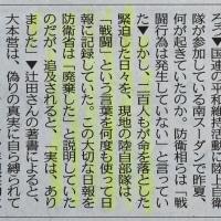 稲田防衛相の発言は、極めて危険ー いまもなお続く大本営の思想(東京新聞ー筆洗より)