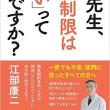 江部先生、「糖質制限は危ない」って本当ですか?