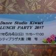 ダンススタジオ・キワリ LUNCH PARTY 2017