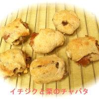 チャバタ、というパンを、、、