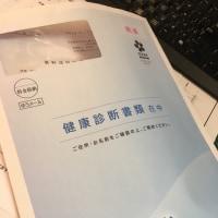 健康診断の書類が届きました