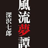天皇の首すってんころころころと 「風流夢譚」深沢七郎