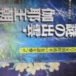 アジアの未来・・関裕二氏の「謎の出雲と伽耶王朝」(5・終)