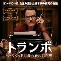 映画「トランボ」と演劇「るつぼ」について。