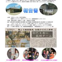 第1回九州チェスまつりin長崎