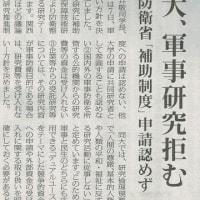 #akahata 関大 軍事研究拒む/防衛省「補助制度」申請認めず・・・今日の赤旗記事