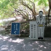 鎌倉文学館の「漱石からの手紙 漱石への手紙」展を訪ねて