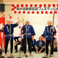 新春芸能フェスティバル(TT)