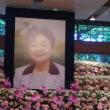 熱海市名誉市民・杉本苑子先生市葬。