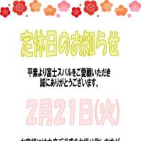 ☆定休日のお知らせ☆