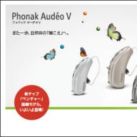 フォナック(PHONAK)新製品セミナー報告~その①~