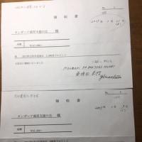 桑波田さんからお便りが届きました。22日に福岡の大学院生がお手伝いに出発
