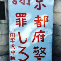 京大ロースクールで授業をしてきました。2016.1.6