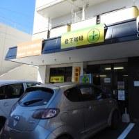 岩下コーヒー(渡鹿店)
