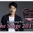 クォン・サンウ KWON SANG WOO JAPAN OFFICIAL FCに『Kwon Sang Woo The Stage 2017』のサイトが出来てるよ~ヾ(≧▽≦)ノ