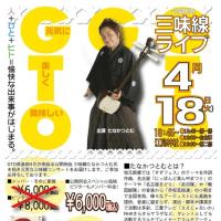 GTO倶楽部主催 たなかつとむ三味線ライブのお知らせ!