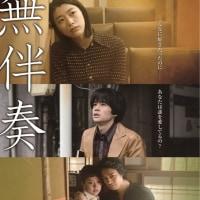 「無伴奏」  DVD  成海璃子