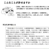 株式会社明治 川村和夫社長・明治HD松尾正彦社長、消費者の声を受け取りなさい