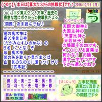 [古事記]第237回【算太クンからの挑戦状2016】(文学・歴史)