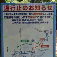鈴鹿:鳥居道谷(岳参道)2016-10-15