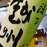 禄乃「越州」純米大吟醸